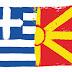 Η Συμφωνία των Πρεσπών αλλάζει τις ισορροπίες σε Αθήνα, Σκόπια και δυτικά Βαλκάνια  Τα δυτικά Βαλκάνια ανά πάσα στιγμή μπορεί να «εκραγούν»
