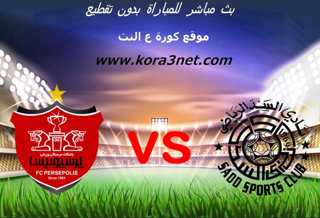 موعد مباراة السد وبيرسبوليس بث مباشر بتاريخ 27-09-2020 دوري أبطال آسيا