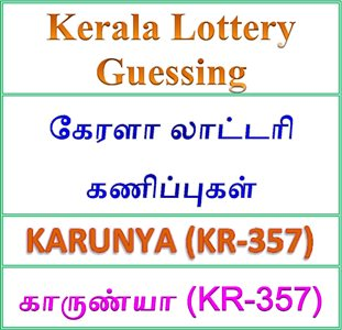 Kerala lottery guessing of Karunya KR-357, Karunya kr-357 lottery prediction, top winning numbers of karunya lottery KR357, karunya lottery result today, kerala lottery result live, kerala lottery bumper result, kerala lottery result yesterday, kerala lottery result today, kerala lottery result today, kerala lottery results today, today kerala lottery result, karunya lottery results, kerala lottery result today karunya, karunya lottery result, kerala lottery result karunya today, kerala lottery karunya today result, karunya kerala lottery result, today karunya lottery result, today kerala lottery result karunya, kerala lottery results today karunya, karunya lottery today, today lottery result karunya, www.keralalotteries.info KR-357, live-karunya-lottery-result-today, kerala-lottery-results, keralagovernment, result, kerala lottery gov.in, picture, image, images, pics, pictures kerala lottery, kerala online lottery results, kerala lottery draw, kerala lottery results, kerala state lottery today, kerala lottare, karunya lottery today result, karunya lottery results today, kerala lottery result, lottery today, kerala lottery today lottery draw result, kerala lottery online purchase karunya lottery, kerala lottery karunya online buy, buy kerala lottery online karunya official, ABC winning numbers, Karunya ABC, 04-08-2018 ABC winning numbers, Best four winning numbers, KR357 Karunya six digit winning numbers, kerala lottery result karunya, karunya lottery result today, karunya lottery KR 357, kl result, yesterday lottery results, lotteries results, keralalotteries, kerala lottery, keralalotteryresult, kerala lottery result, kerala lottery result live, kerala lottery today,
