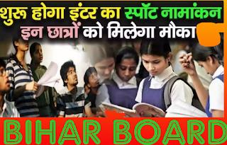 bihar board 11th admission  Date