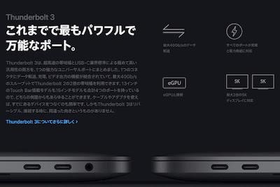 MacBookPro 端子の説明画面