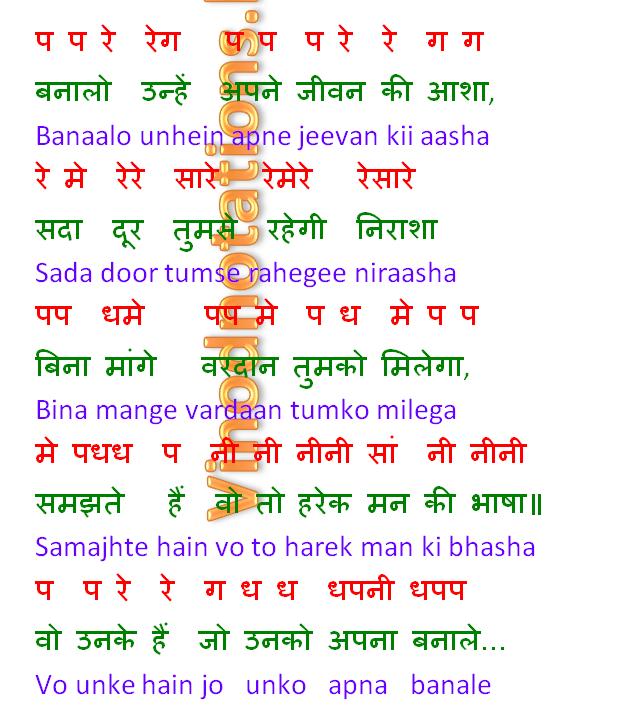 O palan haare bhajan lyrics