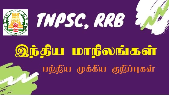 India State Short Notes for TNPSC and RRB Exams