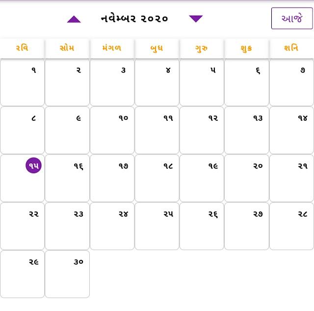 Download Tithi Toran Panchang, Choghdiya, Tithi, Yog, Gujarati Calender Application