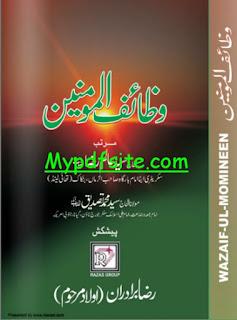 Wazaif ul Momneen Pdf Book