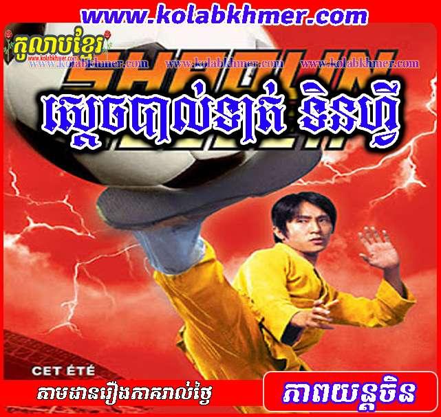 ស្តេចបាល់ទាត់ទិនហ្វី ឆ្នាំ២០០០ - Sdech Bal Teat Tinfy - Khmer Movie