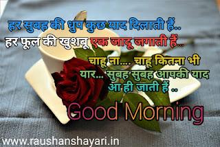 Good morning Image, Good morning shayari status, Good morning stock photo, Good morning love, flowar, raushanshayari.in