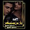 Yaar E Man Sitamgar Novel Free Pdf By Shama Ilahi