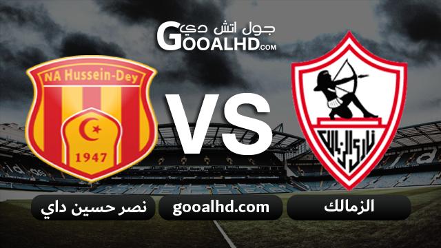 مباراة الزمالك ونصر حسين داي اليوم 13-02-2019 في كأس الكونفيدرالية الأفريقية