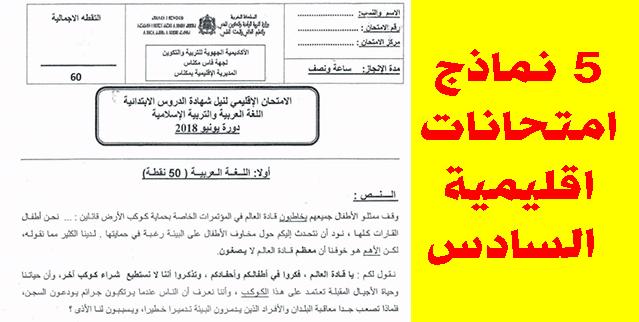 5 نماذج امتحانات اقليمية السادس ابتدائي اللغة العربية والتربية الاسلامية 2018