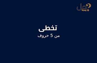 تخطى من 5 حروف لغز 248 فطحل