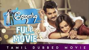 Jodi Full Movie In Tamil Dubbed | New Tamil Dubbed Movie | Latest Tamil Dubbed Movie