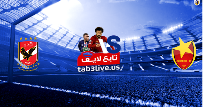 نتيجة مباراة الأهلي والمريخ السوداني اليوم 2021/04/3 دوري أبطال أفريقيا