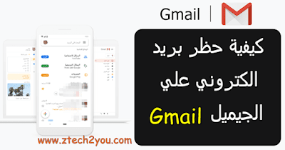 How-to-block-or-unblock-email-on-gmail