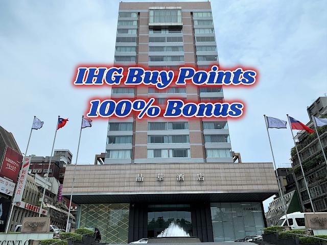 快訊~IHG洲際酒店Buy Points買分促銷 最高贈送100%獎勵(6/15截止)~買分手把手教學