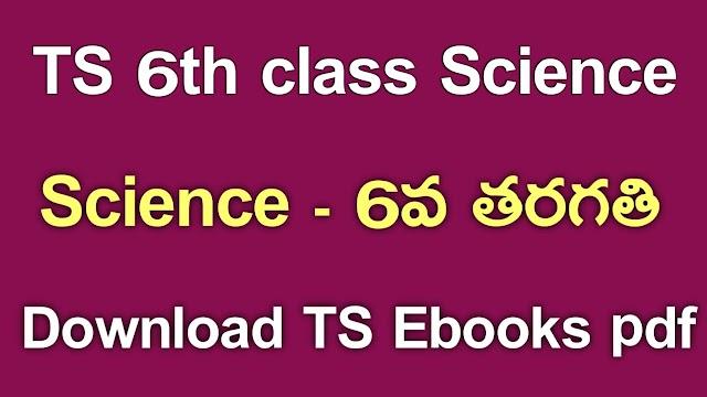 TS 6th Class Science Textbook PDf Download | TS 6th Class Science ebook Download | Telangana class 6 Science Textbook Download