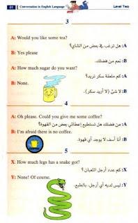 تعلم المحادثة بالإنجليزية [بالصور] ebooks.ESHAMEL%5B83%