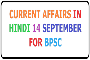 CURRENT AFFAIRS IN HINDI 14 SEPTEMBER FOR BPSC, UPSC, RAILWAY, SSC.