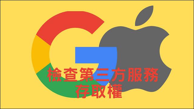 如何查看或移除第三方服務或App,使用Apple ID / Google 帳號登入的權限