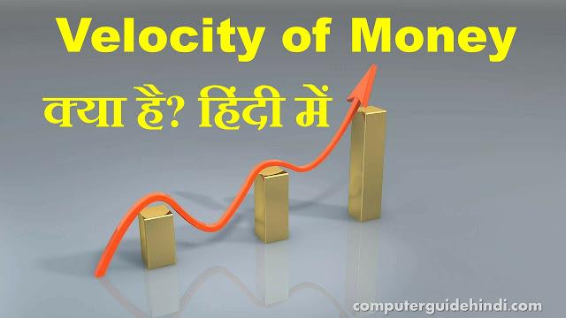 Velocity of Money क्या है?