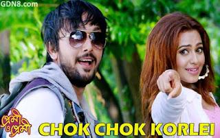 Chok Chok Korlei - Premi O Premi