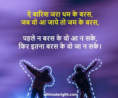 Heart Touching Barish Shayari