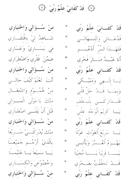 Lirik Sholawat Qod Kafani Ilmu Rabbi Lengkap (Arab, Latin & Artinya)