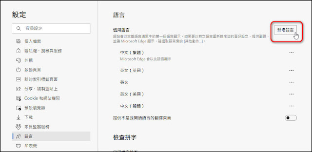 Microsoft Edge:【變更顯示語言】以及【主動詢問翻譯】的方法