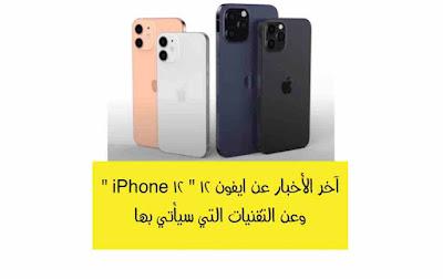 """آخر الأخبار عن ايفون ١٢ """"iPhone 12"""" وعن التقنيات التي سيأتي بها"""