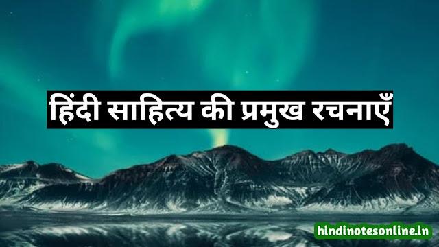 Hindi Sahitya Ki Pramukh Rachanaye, hindi sahitya ki important rachnaye