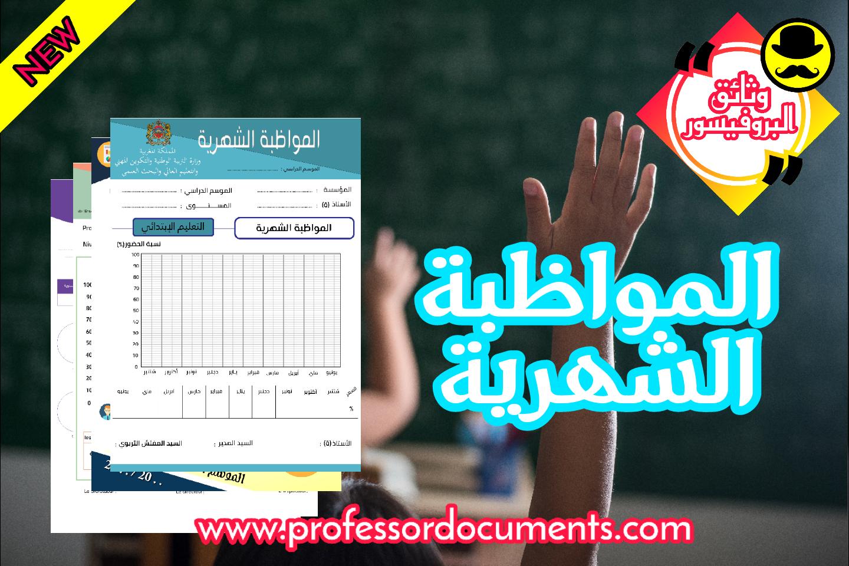 يمكنكم حصريا تحميل نماذج متنوعة لوثيقة المواظبة الشهرية من موقعنا الرسمي وثائق البروفيسور .