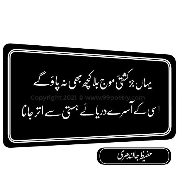 sanjeda hafeez jalandhari best urdu poetry