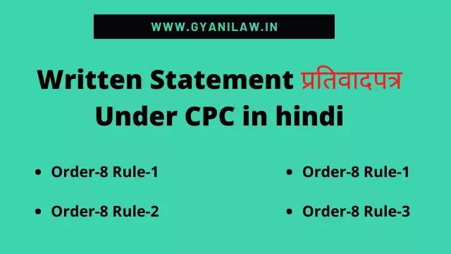 Written Statement प्रतिवादपत्र under CPC in hindi   Order-8 Rule-1,2,3,4,5