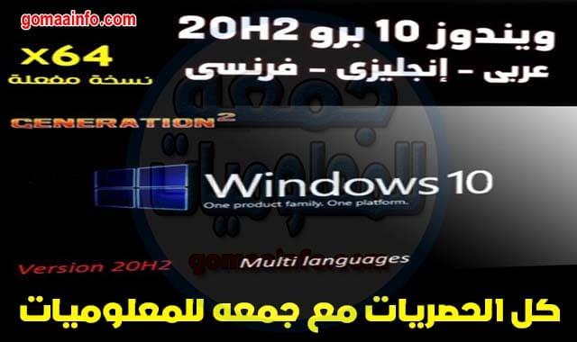 تحميل ويندوز 10 برو 20H2 بـ 3 لغات | windows 10 pro 20H2 X64