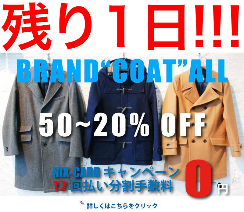 http://nix-c.blogspot.jp/2017/01/coatprice-down.html