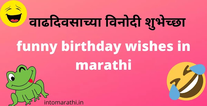 Funny birthday wishes in Marathi- विनोदी वाढदिवसाच्या शुभेच्छा
