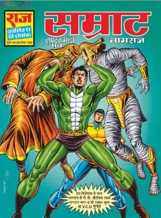 सम्राट : नागराज कॉमिक पुस्तक पीडीऍफ़ में | Samrat : Nagraj Comics Book In Hindi PDF