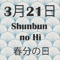 Spring Equinox Day Shunbun no Hi