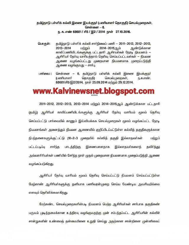 TRB : 2011 முதல் 2015 ஆண்டு வரை பணியில் சேர்ந்த தமிழ் பட்டதாரி ஆசிரியர்களுக்கு பணிவரன்முறை ஆணை