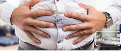 10 اشياء تسبب الكرش ودهون البطن