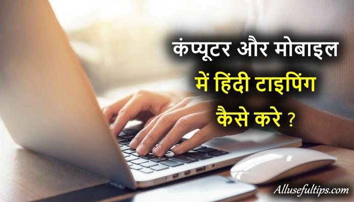 Hindi Me Typing Kaise Kare