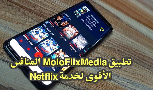 تحميل تطبيق MoloFlixMedia افضل بديل Netflix الحقيقي لمشاهدة آخر الافلام و المسلسلات بالترجمة العربية 2020