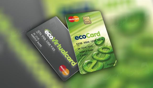 بطاقات ايكو فوتشر ecopayz card