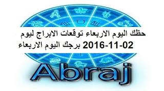 حظك اليوم الاربعاء توقعات الابراج ليوم 02-11-2016 برجك اليوم الاربعاء