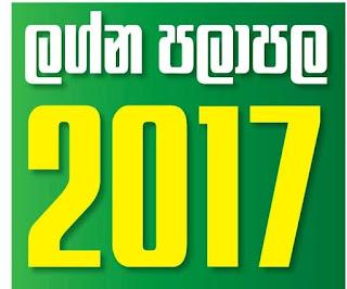 2017 ලග්න පලාපලා - Rivira Newspaper Lagna Palapala