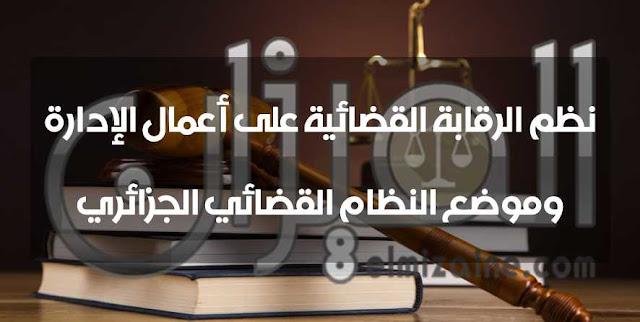 نظم الرقابة القضائية على أعمال الإدارة وموضع النظام القضائي الجزائري