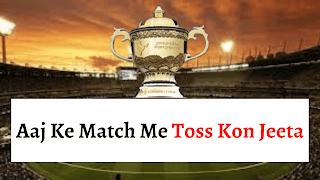 आज टॉस कौन जिता IPL | Toss Kon Jeeta | आज के IPL मैच में टॉस कौन जीता.