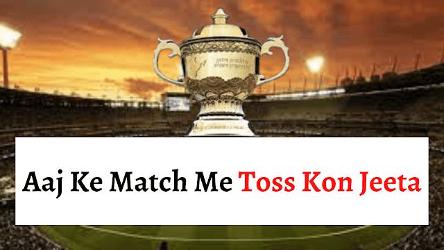 आज टॉस कौन जिता IPL   Toss Kon Jeeta   आज के IPL मैच में टॉस कौन जीता.