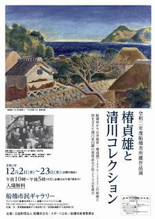 椿貞雄と清川コレクション チラシおもて面