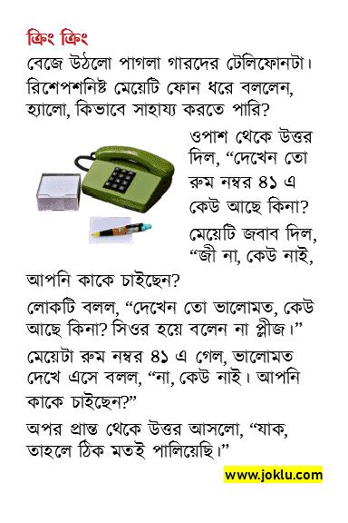 Telephone call Bengali funny short story
